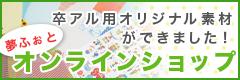 banner-onlineshoo