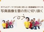 21_雲形切り抜き-01