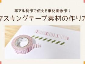 44_alpedia_マスキングテープ-01