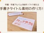 56_alpedia_手書きタイトル-01