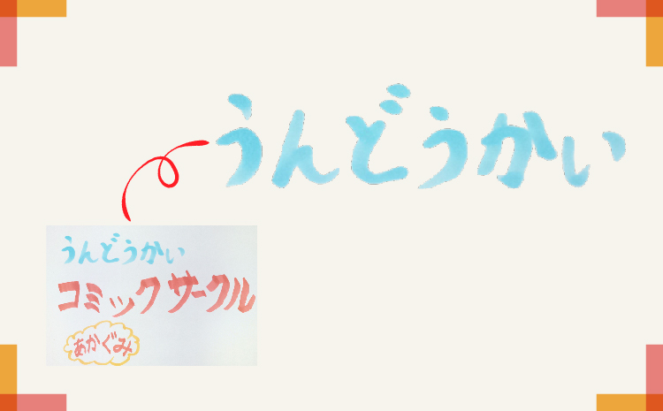 56_alpedia_手書きタイトル-06