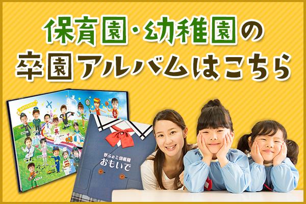 保育園・幼稚園向け卒園アルバム専門サイト