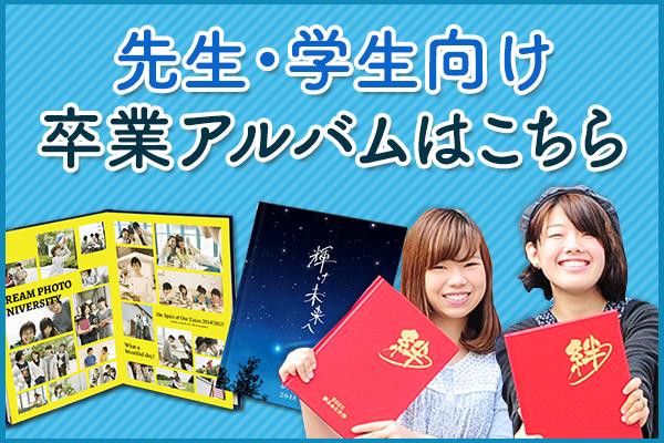 小学校・中学校・高校・大学・専門学校など、各種学校向け卒業アルバム専門サイト