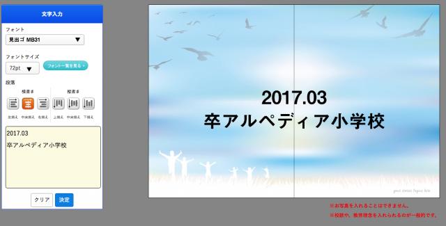スクリーンショット 2016-07-25 8.35.22