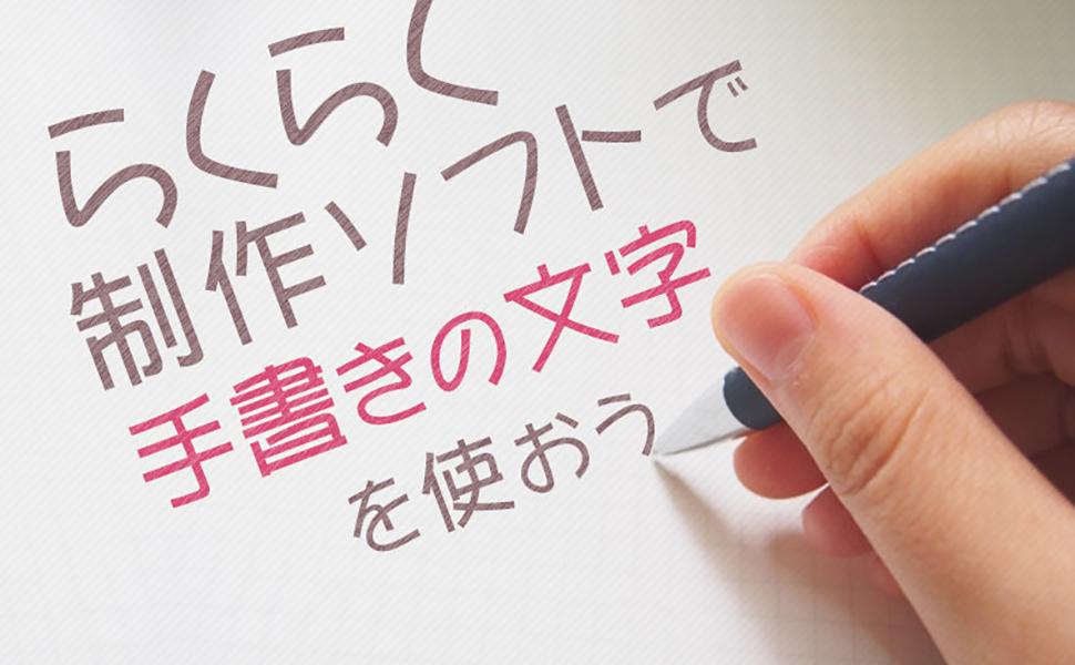 手書き文字アイキャッチ