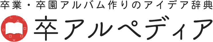 卒アルペディア - 卒業 卒園アルバム作りのアイデア辞典