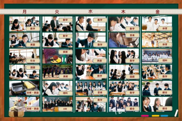 学校の一日のスケジュールを時間割風におもしろくデザインしたページ