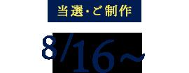 当選・ご制作 8/16〜