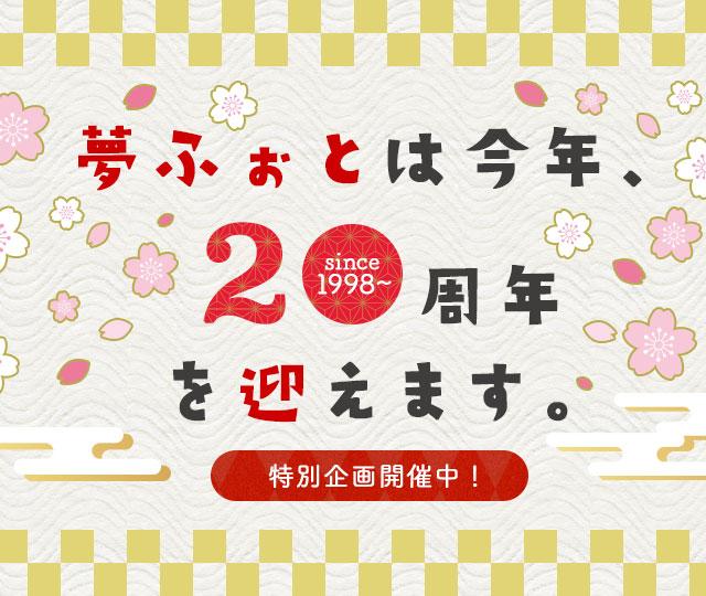 夢ふぉとは今年、20周年を迎えます。
