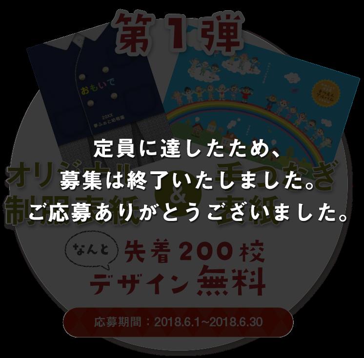 オリジナル制服表紙&手つなぎ表紙先着200校無料キャンペーン