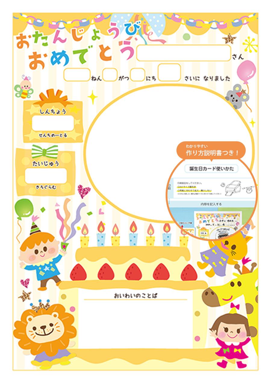 誕生日カード(カラーVer.)