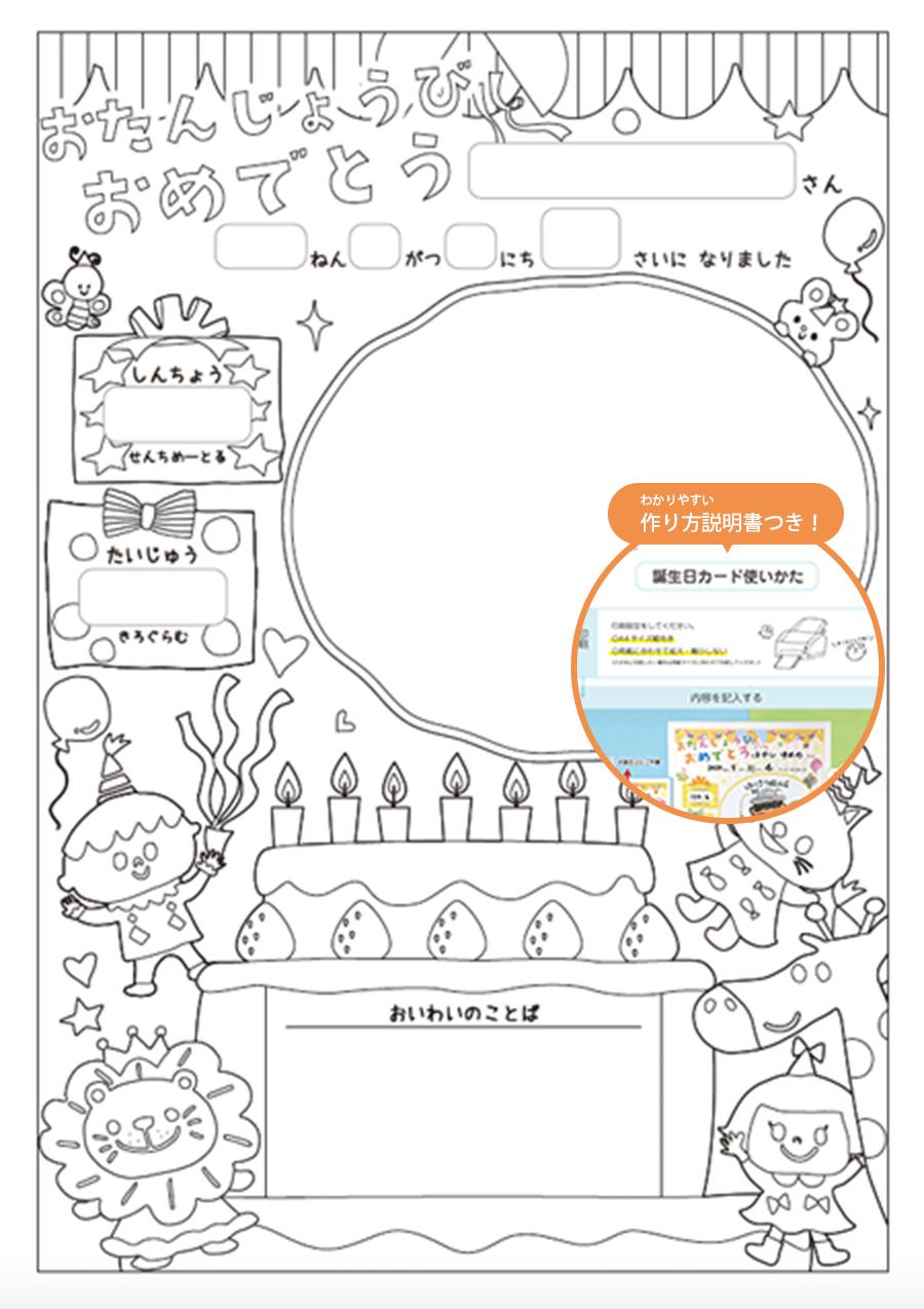 誕生日カード(ぬりえVer.)
