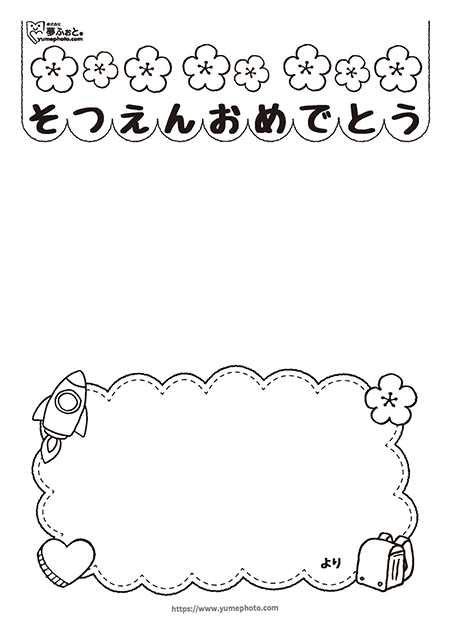 フリーアルバムデコレーション素材(ぬりえVer.)