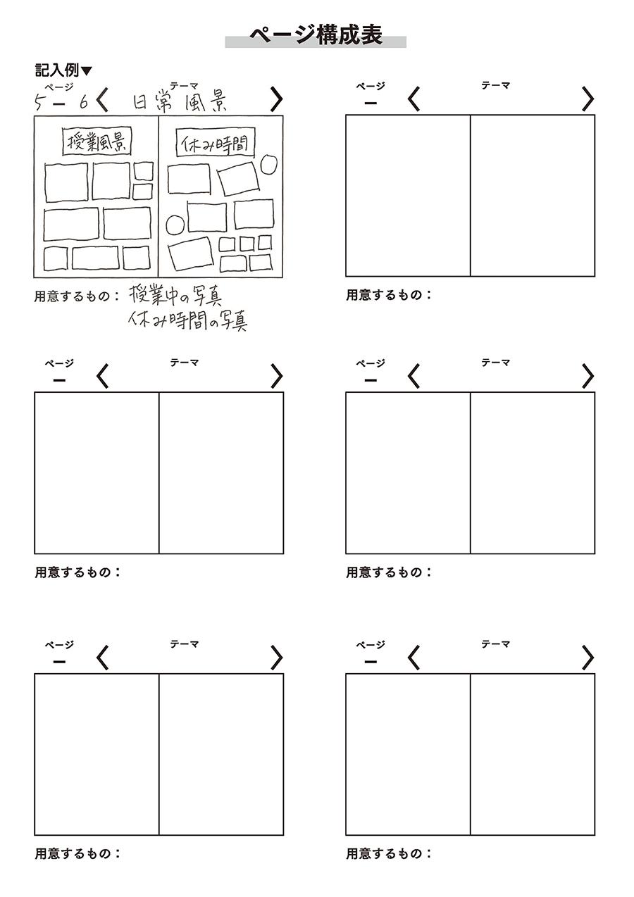 ページ構成表