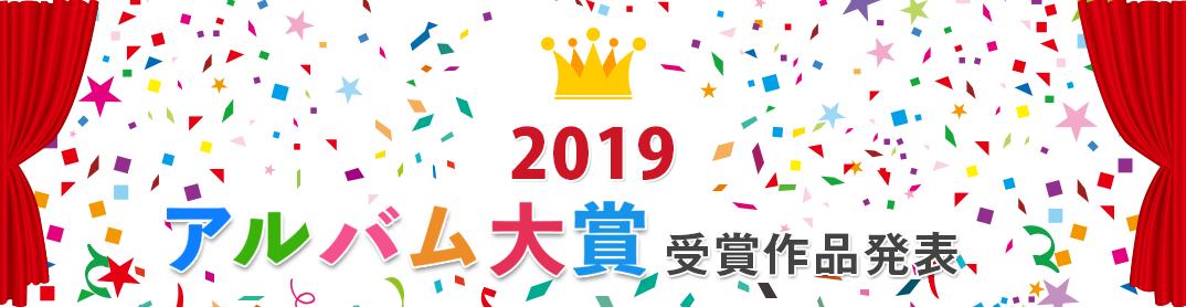 2019 アルバム大賞|Album Design Awards