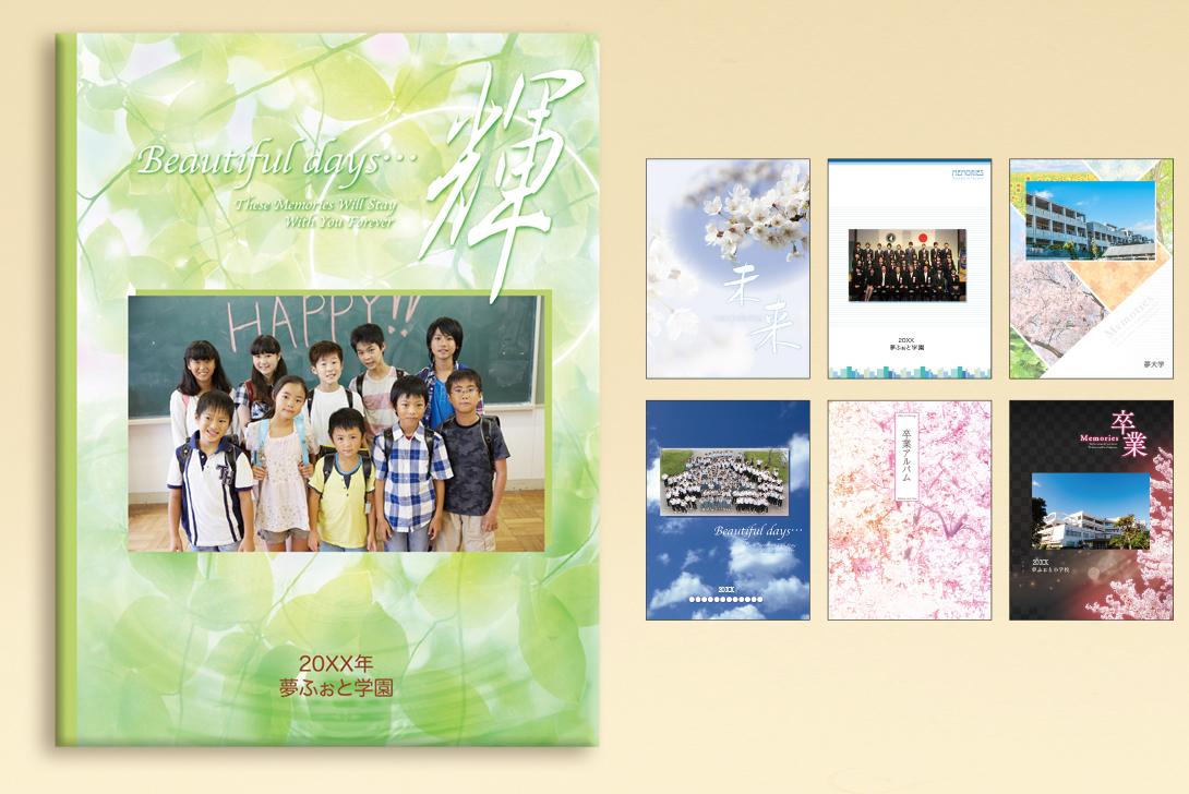 印刷仕上げの表紙デザインは、30種類のテンプレートからお選びいただけます。