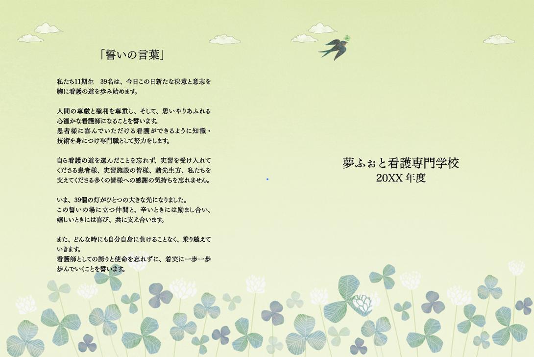 写真ページが始まる前の扉ページ。卒業年度や校名などを⾃由に⼊れられます。