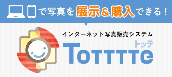 オンライン写真販売システム『totttte』