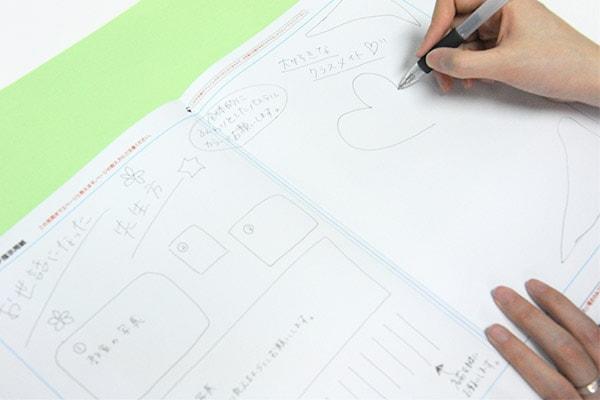デザイナーへの指示書