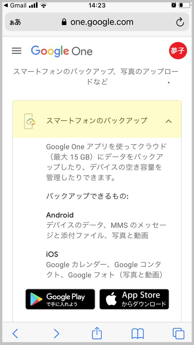 Google Oneの「用途1」を説明した画面のスクリーンショットです