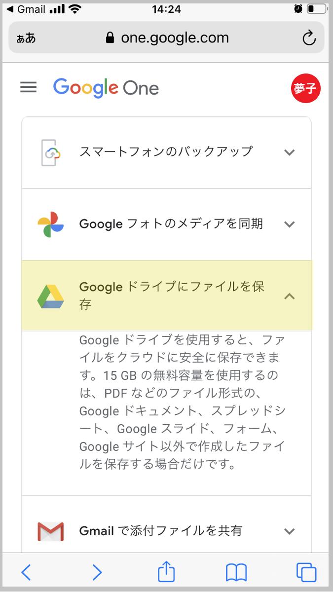 Google Oneの「用途3」を説明した画面のスクリーンショットです