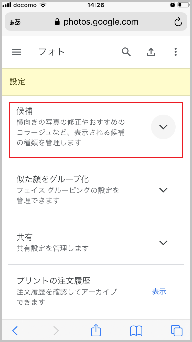 Googleフォトの設定「候補」の画面のスクリーンショットです