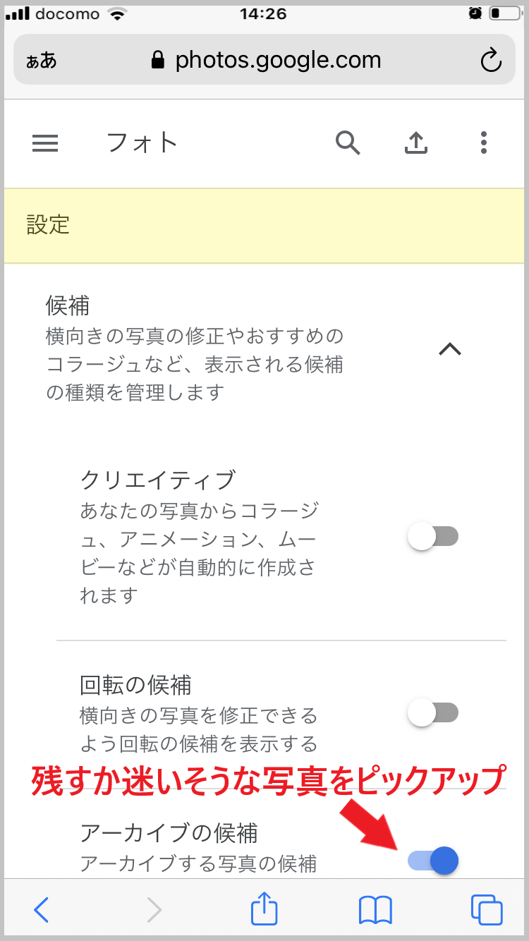 Googleフォトの設定「候補詳細」画面のスクリーンショットです