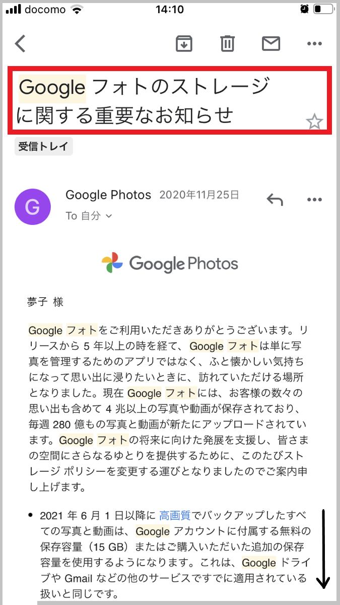 「Googleフォトのストレージに関する重要なお知らせ」のスクリーンショットです