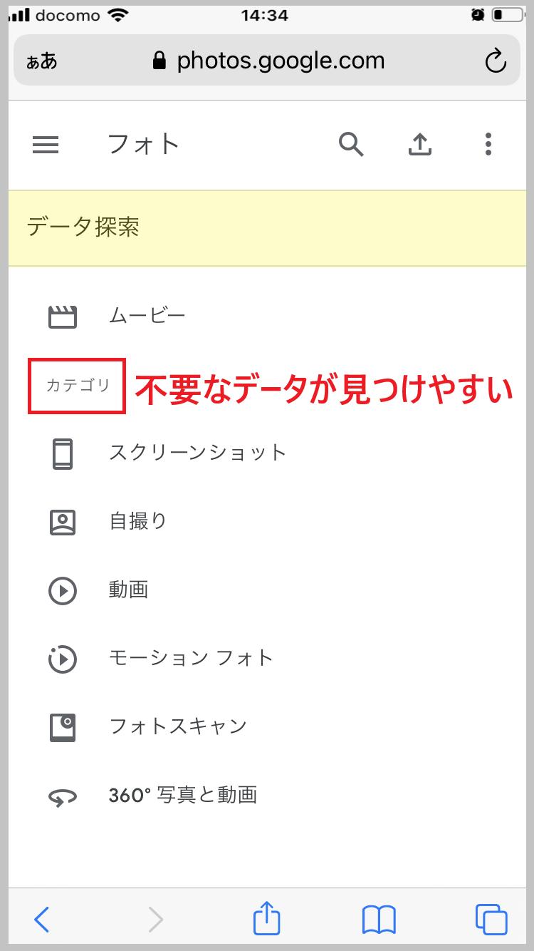 Googleフォトの設定「データの検索」内カテゴリの画面のスクリーンショットです