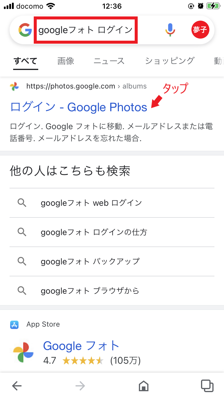 Googleフォトの設定画面のスクリーンショットです