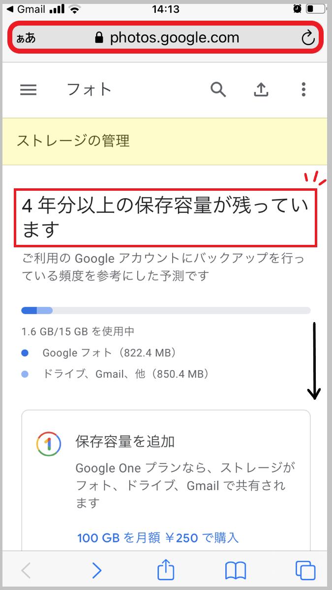 Googleフォトサイトの「ストレージの管理」画面のスクリーンショットです