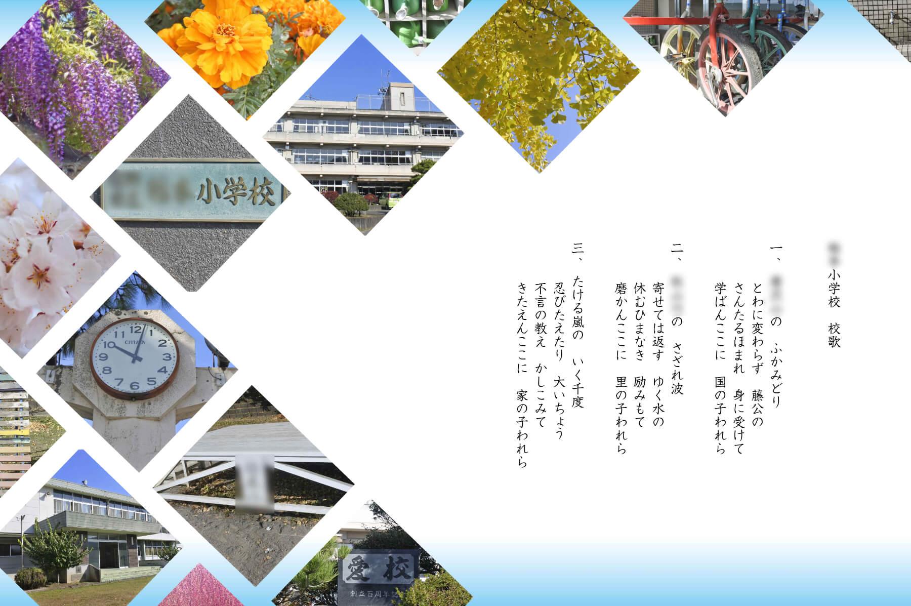 卒業アルバムのデザイン例