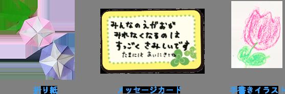 折り紙 メッセージカード 手書きイラスト