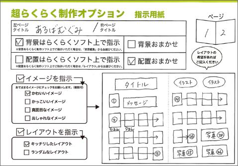 デザイン指示用紙