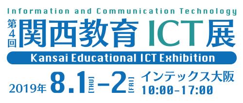 関西ICT展ロゴ
