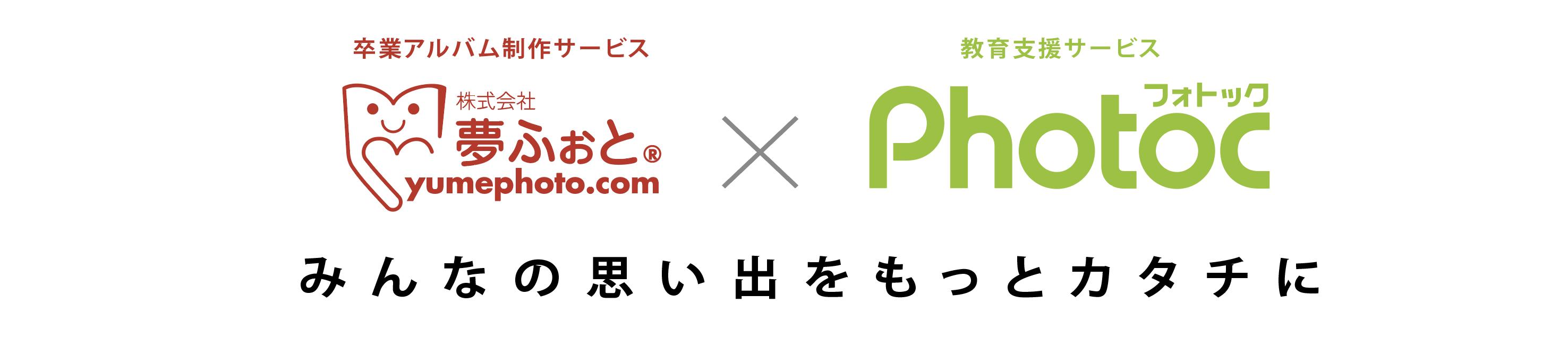photoc業務提携