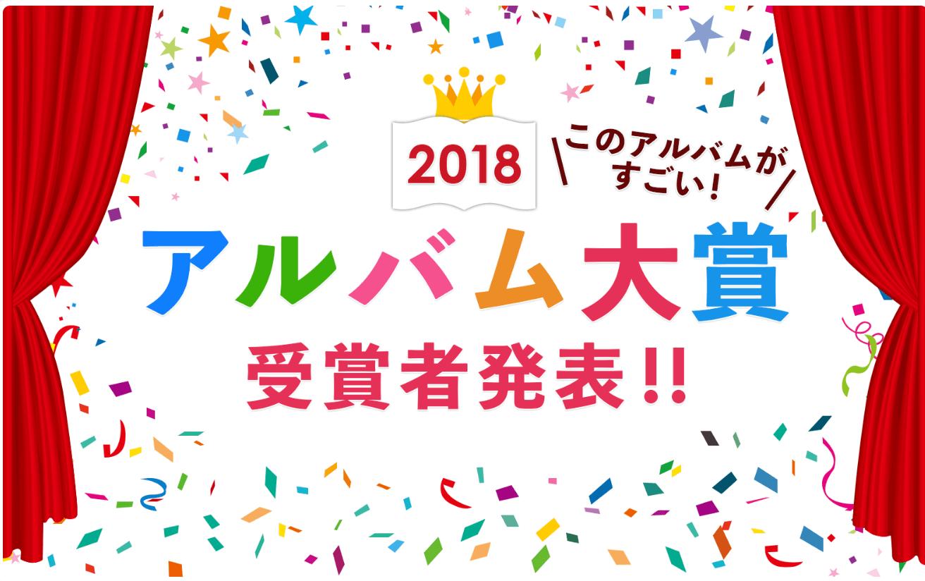 2018アルバム大賞