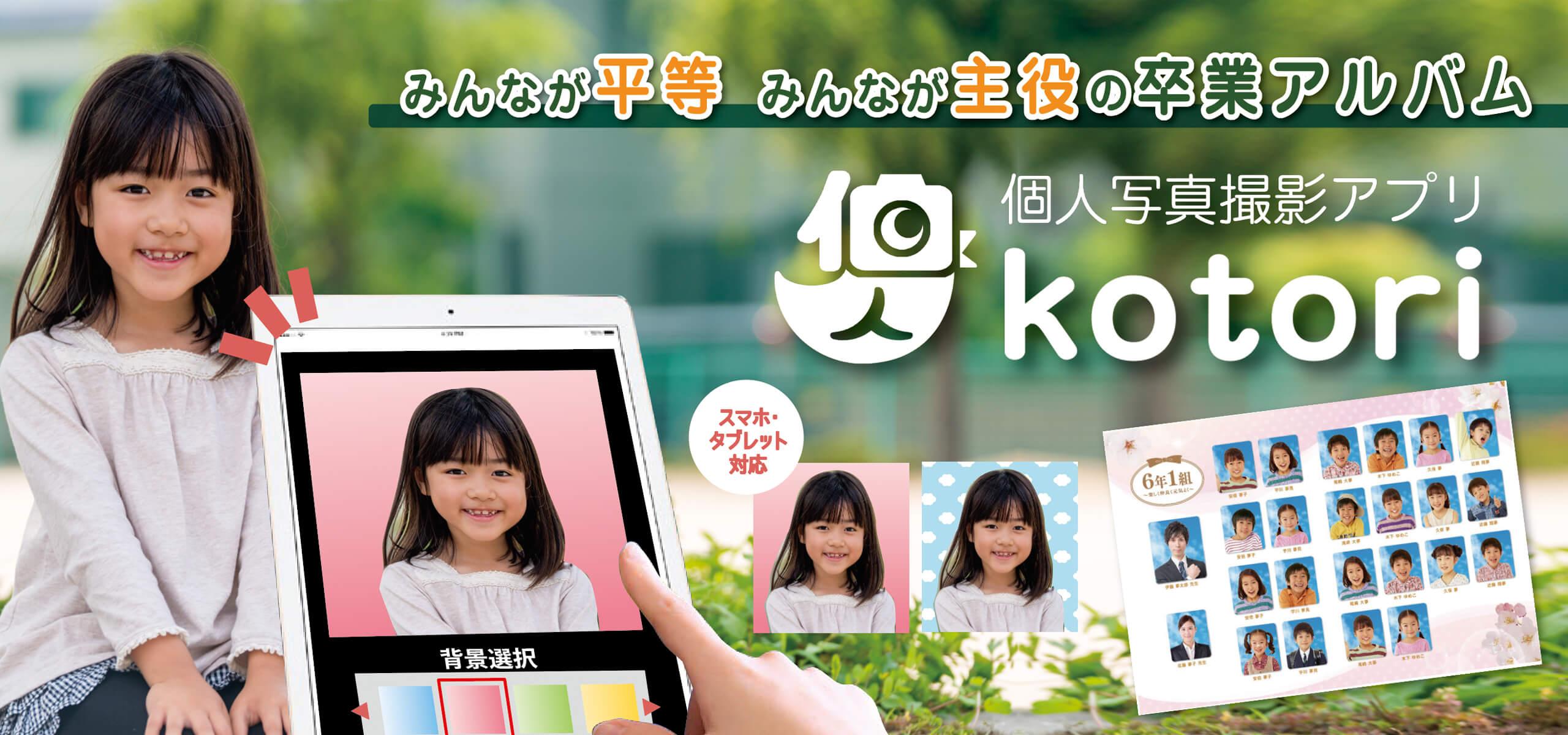 個人写真撮影アプリkotori