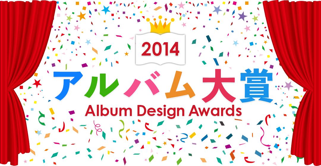 2013 アルバム大賞|Album Design Awards