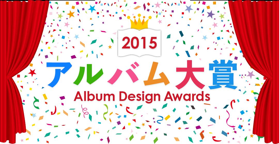 2014 アルバム大賞|Album Design Awards