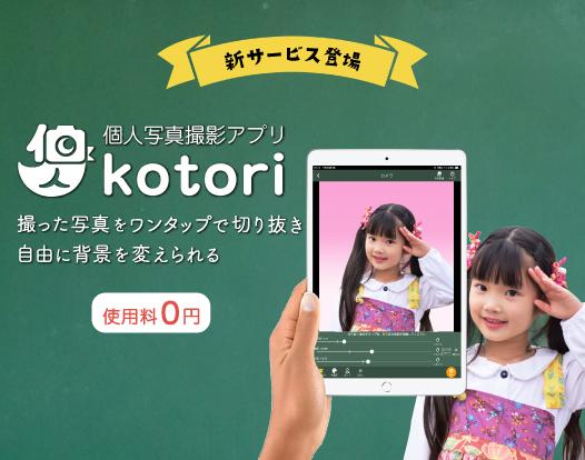 個人写真撮影アプリ kotori