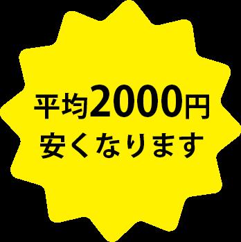 平均2000円安くなります