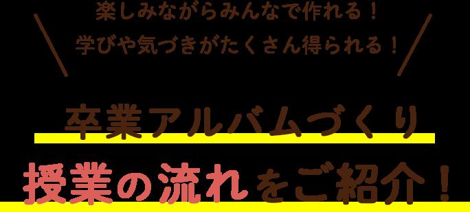 卒業アルバムづくり授業の流れをご紹介!