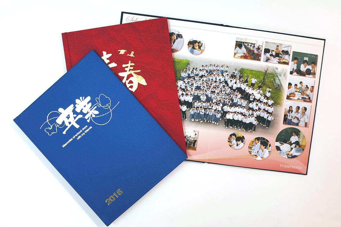 表紙を布で仕上げたアルバムは高級感が増し、高校や大学にもおすすめです。