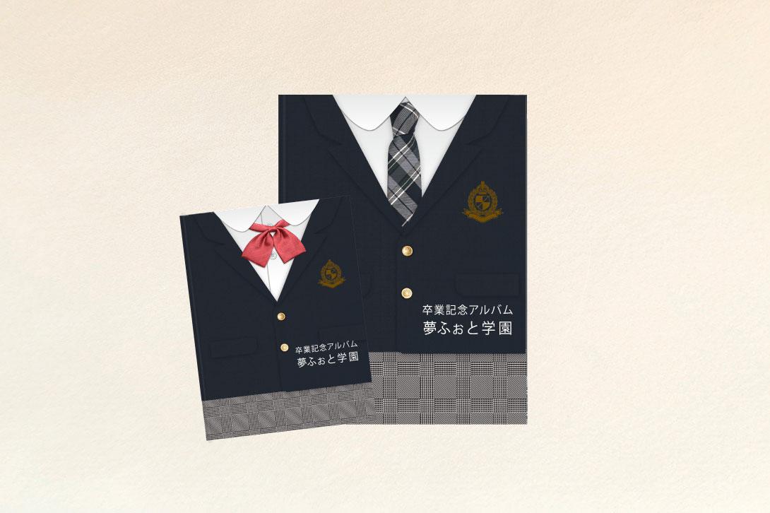 思い出の詰まった制服をモチーフにしたアルバムの表紙も、ご自身で簡単に制作可能です。