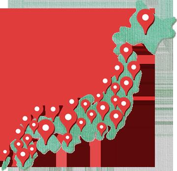 日本全国への納品実績