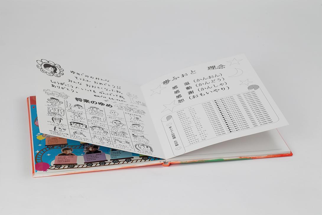 白黒文字の印刷ページも本文ページと同じ紙厚です。